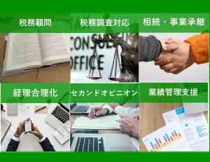 佐藤正宏税理士事務所サービス内容